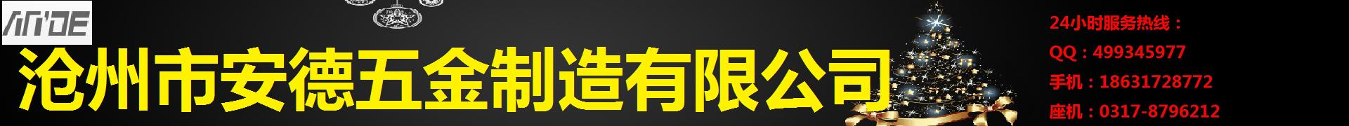 沧州市安德五金制造有限公司