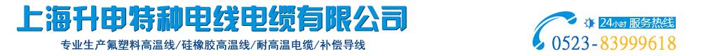 上海升申特种电线电缆有限公司兴化分厂