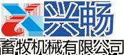 沧州兴畅畜牧机械有限公司