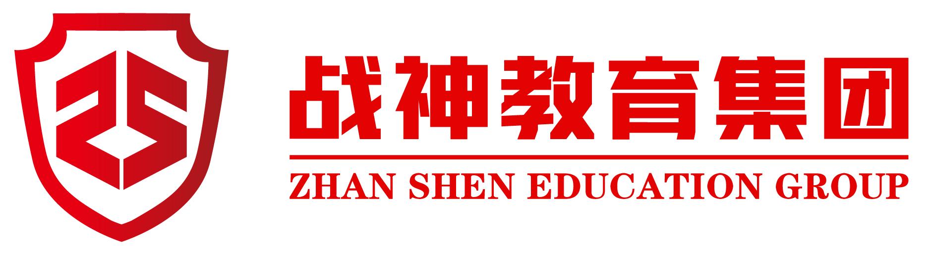 深圳市战神教育文化传媒有限公司