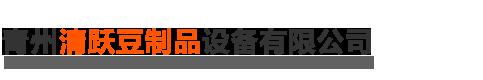 青州网上十大赌博平台有限公司