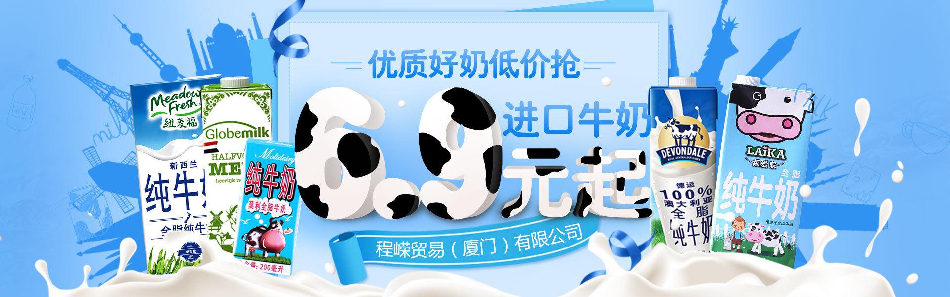 程嵘贸易(厦门)幸运农场主营产品有:澳大利亚宝利牛奶,新西兰纽麦福牛奶,香港克努特曲奇,小王子,姆明曲奇等进口食品