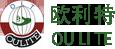 惠州市歐利特包裝制品有限公司