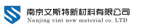 南京文斯特新材料有限公司