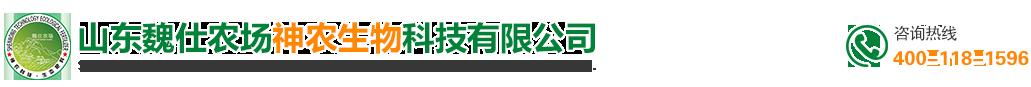 山东魏仕农场神农生物科技有限公司