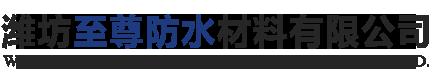 潍坊至尊防水材料有限公司