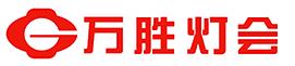新民市万胜齐乐娱乐官网厂