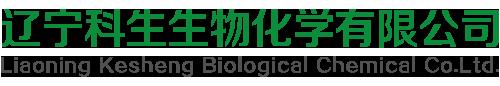 辽宁科生生物化学制品有限公司