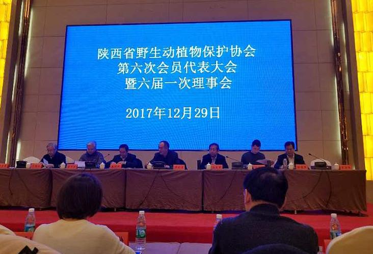 陕西省野生动植物保护协会第六次会员代表大会暨六届一次理事会召开