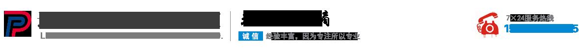 铁岭鹏飞新能源有限公司