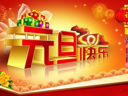 甘肃太阳雨能源集团有限公司恭祝大家新年快乐