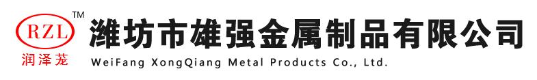 潍坊雄强金属制品有限公司