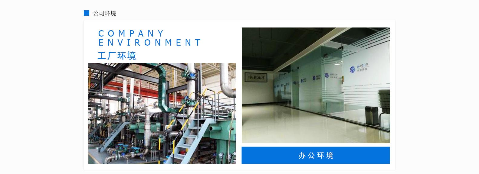 佛山市华堃环保技术有限公司专注于各类工业废水治理,公司环境整齐洁净规模大。