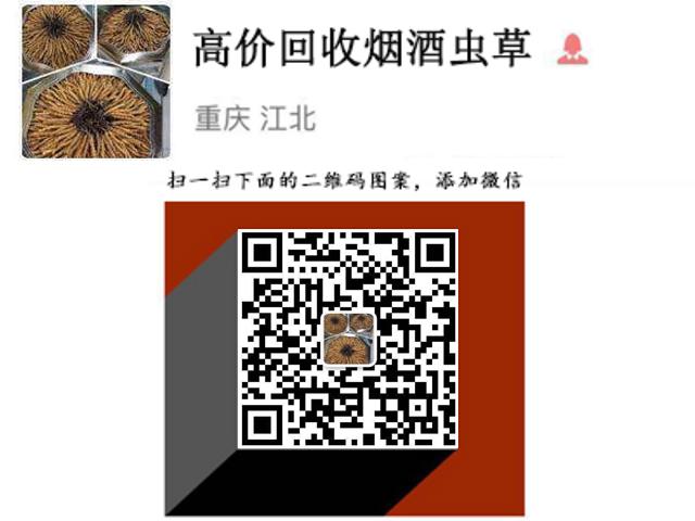 重庆烟酒回收微信号