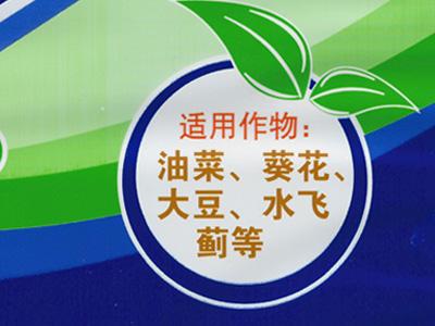 适用作物—油菜 葵花 大豆 水飞蓟等