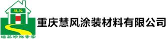 重庆市慧风涂装材料有限公司