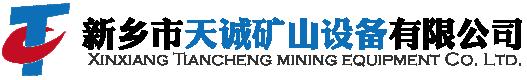 新鄉市桃子社区免费版礦山設備有限公司