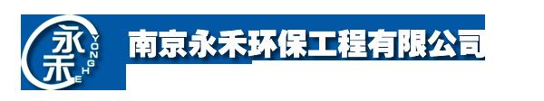 南京永禾環保工程有限公司