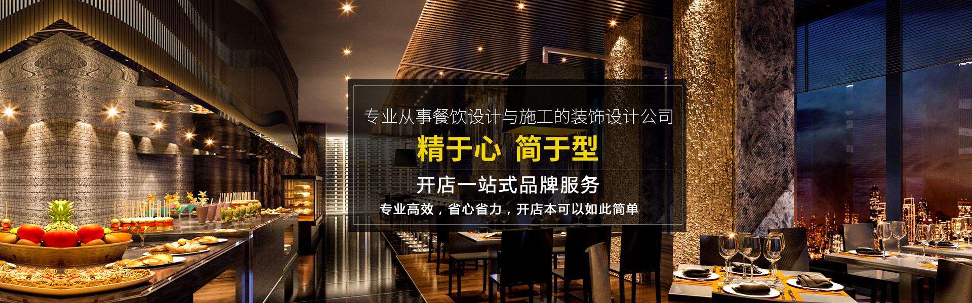 重庆餐饮设计主营:品牌故事、火锅设计、主题餐饮设计、连锁店设计等业务,全方位为客户提供【开店一站式品牌服务】