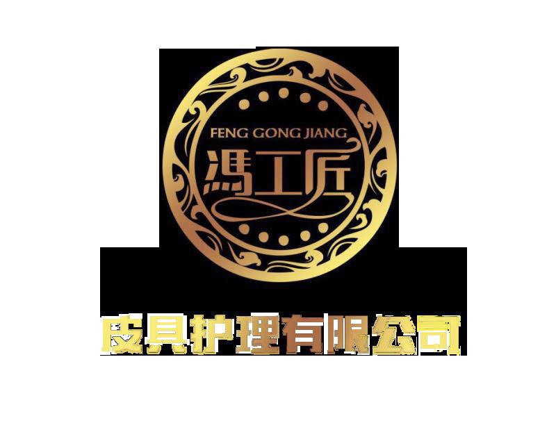 厦门市冯工匠皮具护理有限公司