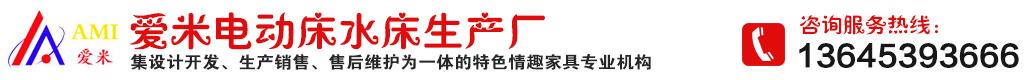 爱米电动床水床生产厂