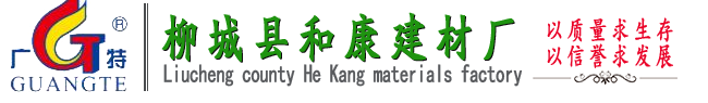 柳城县和康建材厂