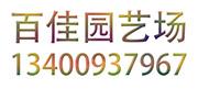 漳浦县马口百佳园艺场