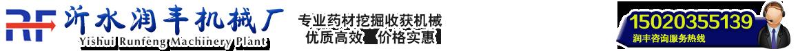 沂水县润丰机械厂