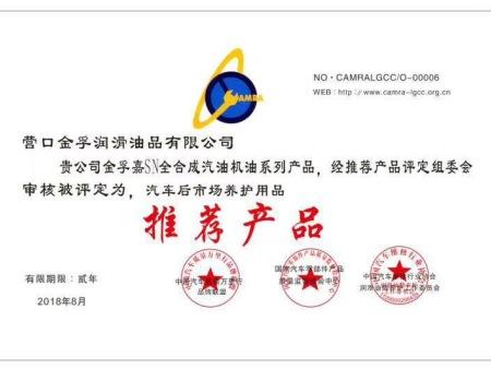 SN汽油机油产品推荐证书