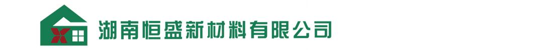 湖南亚博体育app在线下载新材料有限公司