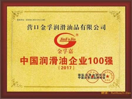 中国润滑油企业100强