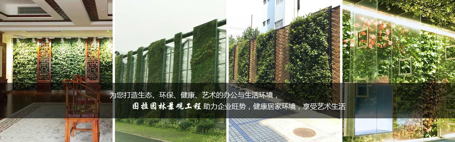重庆图拉园林景观工程助力企业旺势,健康居家环境,享受艺术生活