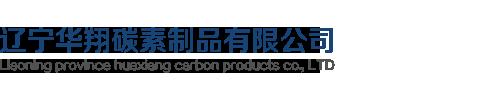 盤錦市華翔碳素制品有限公司