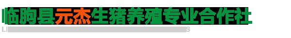 临朐县元杰生猪养殖专业合作社