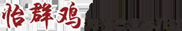 吉林市怡群鸡养殖专业合作社