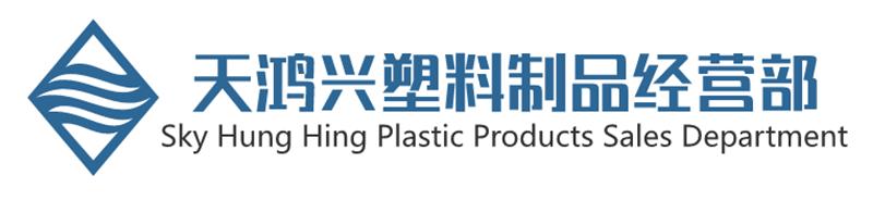 晋江市东石镇天鸿兴塑料制品经营部