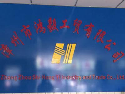 漳州市鸿毅工贸有限公司-漳州|厦门|泉州|风管加工|螺旋风管|矩形风管|通风管道|彩钢板|风管法兰|夹心板|C型钢|风管|厂家