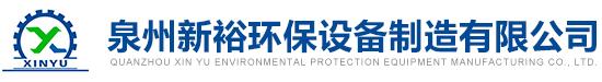 泉州新裕环保设备制造有限公司
