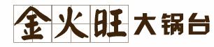 河南启卓餐饮管理有限公司