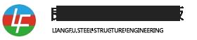 漳州市良福钢结构工程有限公司