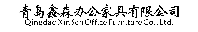青岛鑫森办公家具有限公司.