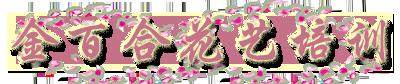 邯郸市金百合鲜花