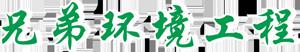 吉林市兄弟环境工程有限公司