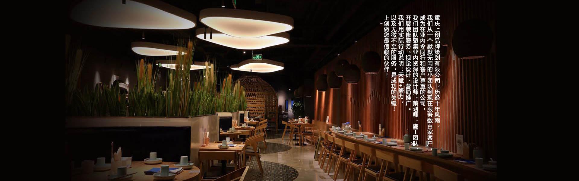 重庆餐饮设计历经十年风雨,我们从一个默默无闻的小团队到现在服务数百家客户