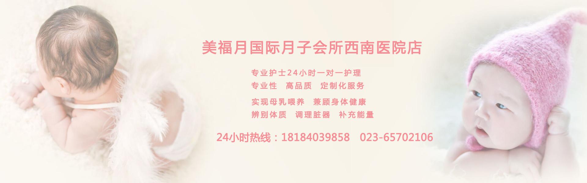 美福月国际月子会所西南医院店,重庆月子会所专业护士24小时一  对一护理,实现母乳喂养,兼顾身体健康,辨别体质,调理脏器,补  充能量