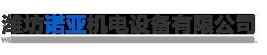潍坊诺亚机电设备有限公司