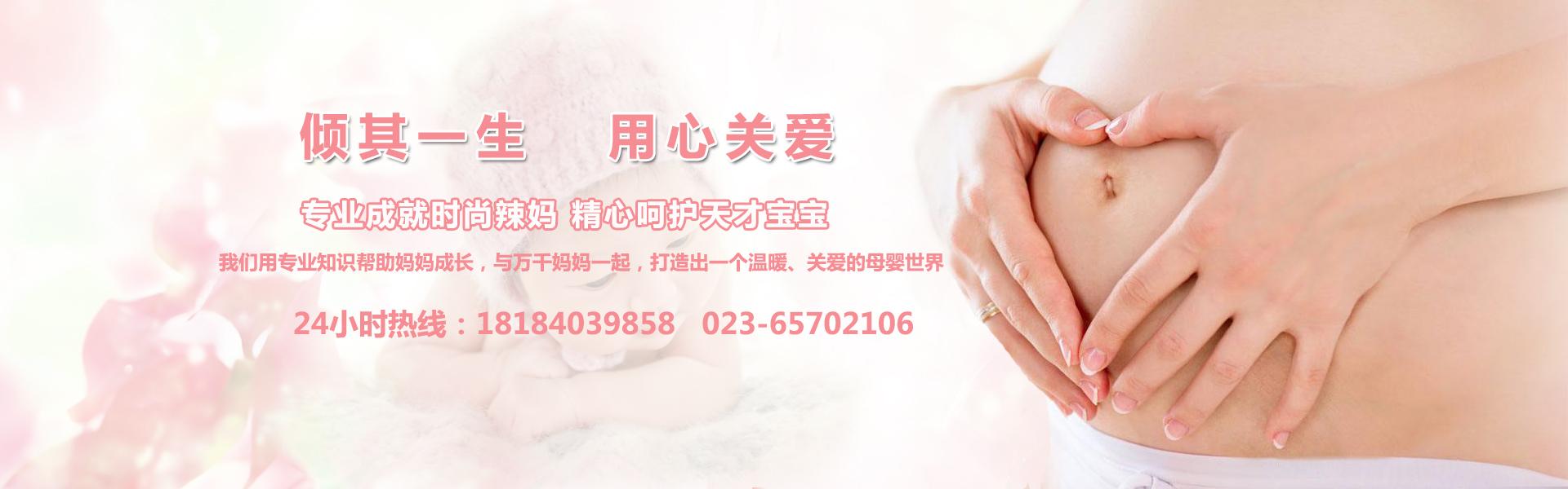重庆安馨月母婴护理有限公司专业重庆月子中心成就时尚辣妈 精心呵护天才宝宝
