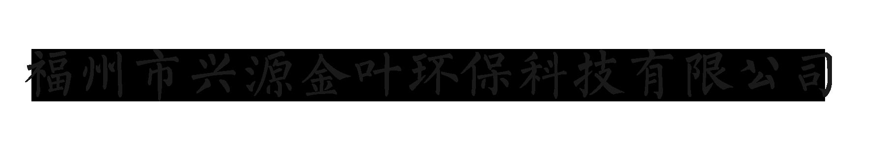 福州市兴源金叶环保科技有限公司