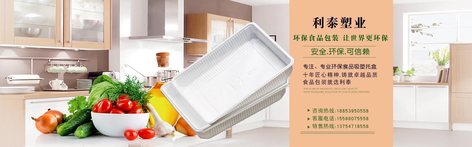 吸塑托盒,吸塑托盘,食品托盒,食品托盘