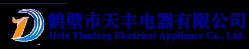 鹤壁市天丰电器有限公司